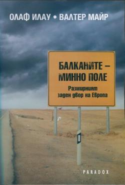 Балканите – минно поле. Размирният заден двор на Европа