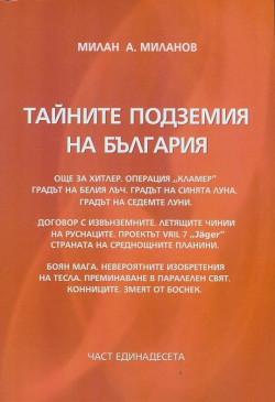 Тайните подземия на България, част 11
