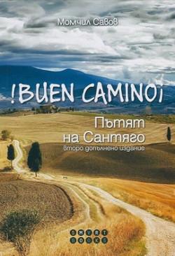 !Buen Camino – Пътят на Сантяго/ Второ допълнено издание