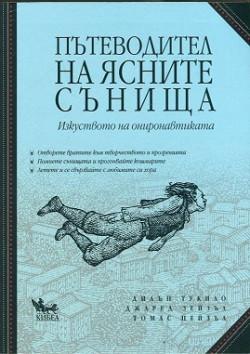 Пътеводител на ясните сънища. Изкуството на ониронавтиката