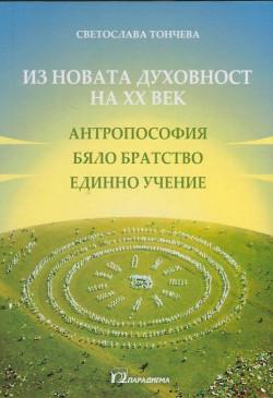 Из новата духовност на ХХ век