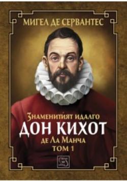 Знаменитият идалго Дон Кихот де Ла Манча – том 1