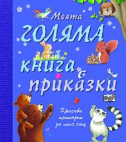 Моята голяма книга с приказки