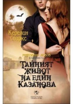 Тайният живот на един Казанова, кн. 6