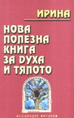 Нова полезна книга за духа и тялото