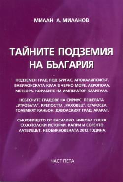 Тайните подземия на България, част 5
