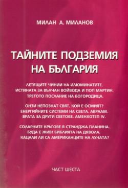 Тайните подземия на България, част 6
