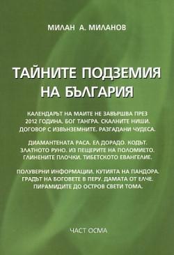 Тайните подземия на България, част 8
