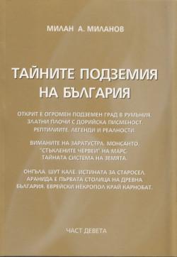 Тайните подземия на България, част 9