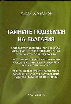 Тайните подземия на България, част 10
