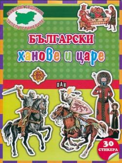 Български ханове и царе + 30 стикера