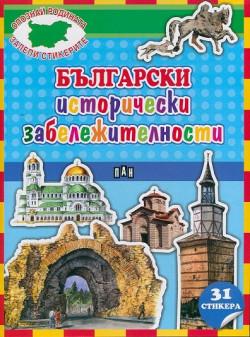 Български исторически забележителности + 31 стикера