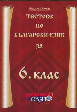 Тестове по български език за 6. клас