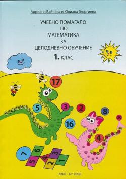 Учебно помагало по математика за целодневно обучение 1. клас