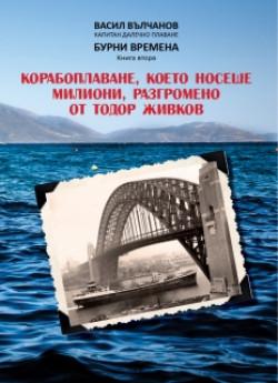 Корабоплаване, което носеше милиони, разгромено от Тодор Живков