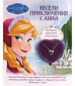 Замръзналото кралство: Весели приключения с Анна