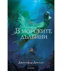 В морските дълбини, книга 1