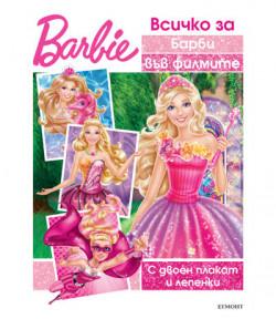 Всичко за Барби във филмите