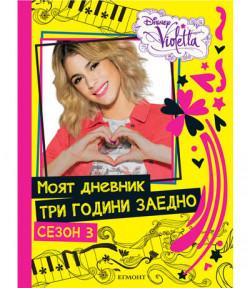 Виолета: Моят дневник три години заедно