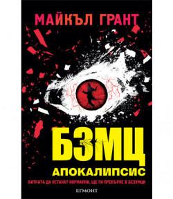 БЗМЦ – Апокалипсис