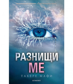 Разнищи ме, книга 2