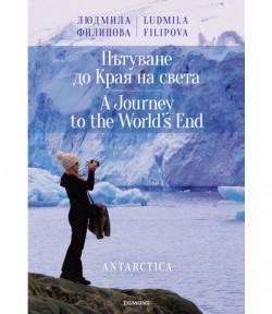 Пътуване до Края на света/ A Journey to the World's End