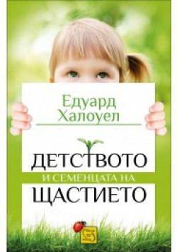 Детството и семенцата на щастиетo