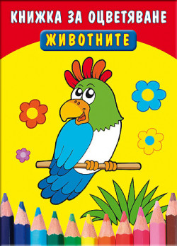 Животните – книжка за оцветяване