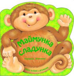 Маймунка Сладунка