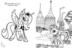 Малкото пони: Рисувателна книжка 1