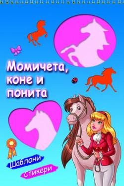 Момичета, коне и понита