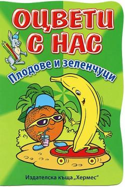 Оцвети с нас: Плодове и зеленчуци