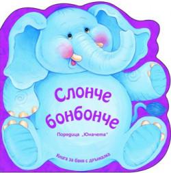 Слонче Бонбонче