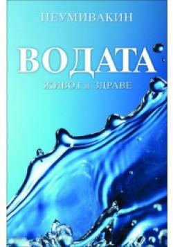 Водата - живот и здраве