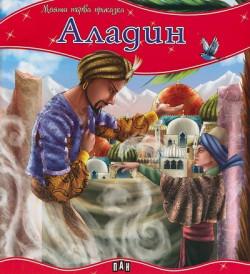 Моята първа приказка/ Аладин