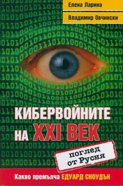 Кибервойните на XXI век (поглед от Русия). Какво премълча Едуард Сноудън