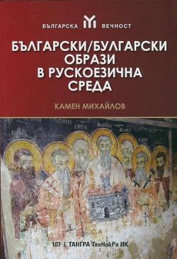 Български/ Булгарски образи в рускоезична среда
