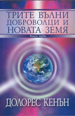 Трите вълни доброволци и Новата Земя, книга 1