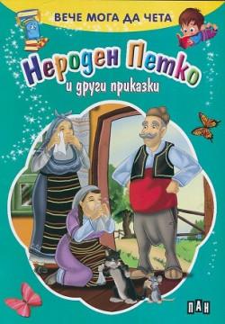 Вече мога да чета: Нероден Петко и други приказки