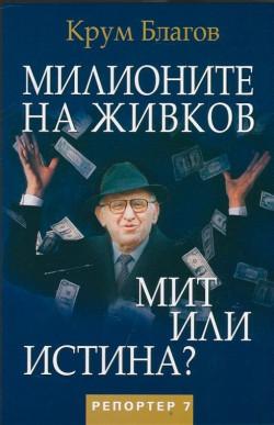 Милионите на Живков. Мит или истина?
