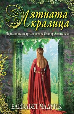 Лятната кралица, книга 1