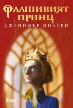 Фалшивият принц