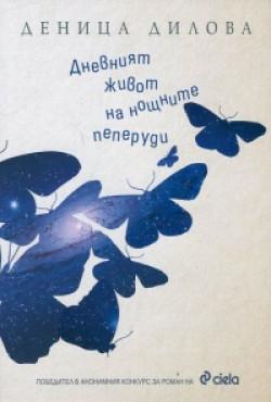 Дневният живот на нощните пеперуди