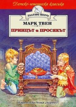 Принцът и просякът (Златно перо)