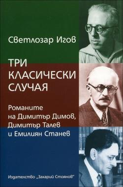 Три класически случая. Романите на Димитър Димов, Димитър Талев и Емилиян Станев