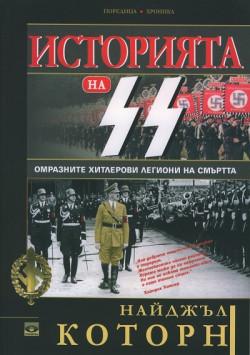 Историята на SS. Омразните хитлерови легиони на смъртта