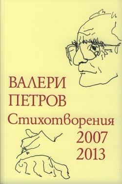 Стихотворения 2007-2013