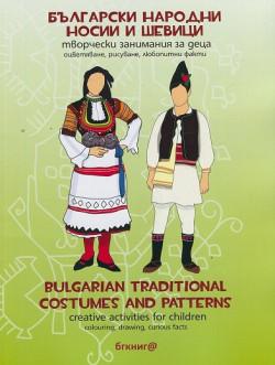 Български народни носии и шевици