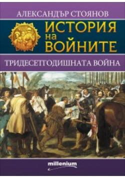 История на войните: Тридесетгодишната война