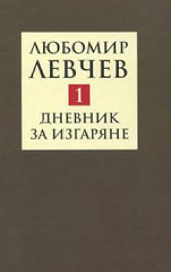 Съчинения в 9 тома: Дневник за изгаряне, том 1